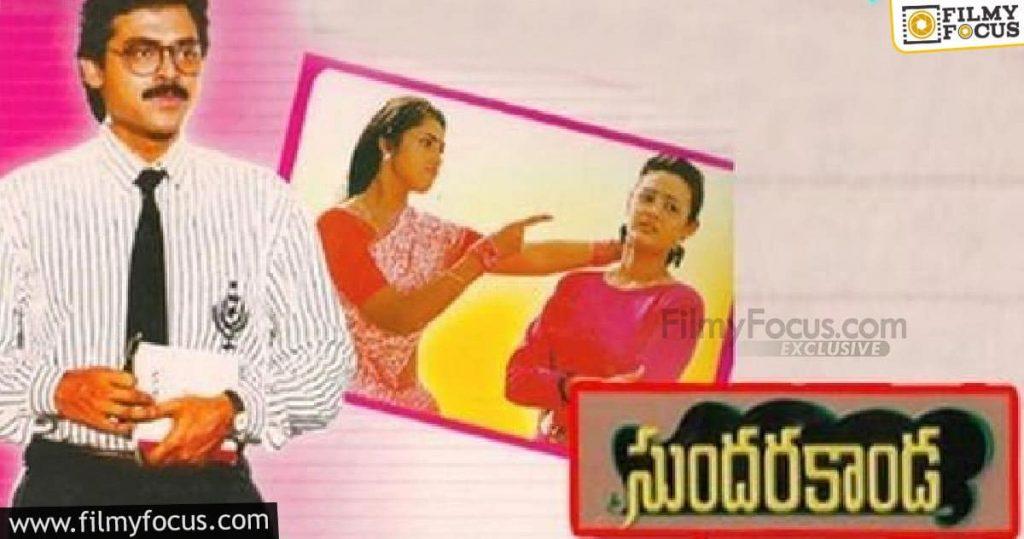 12 Best Telugu Movies Of Victory Venkatesh (12)