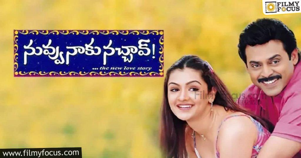 12 Best Telugu Movies Of Victory Venkatesh (13)