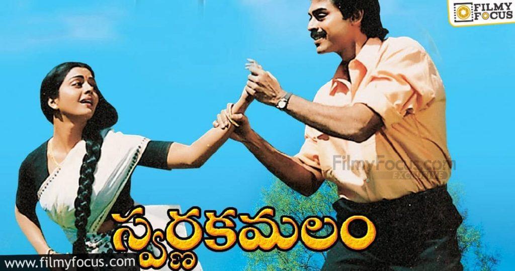 12 Best Telugu Movies Of Victory Venkatesh (2)