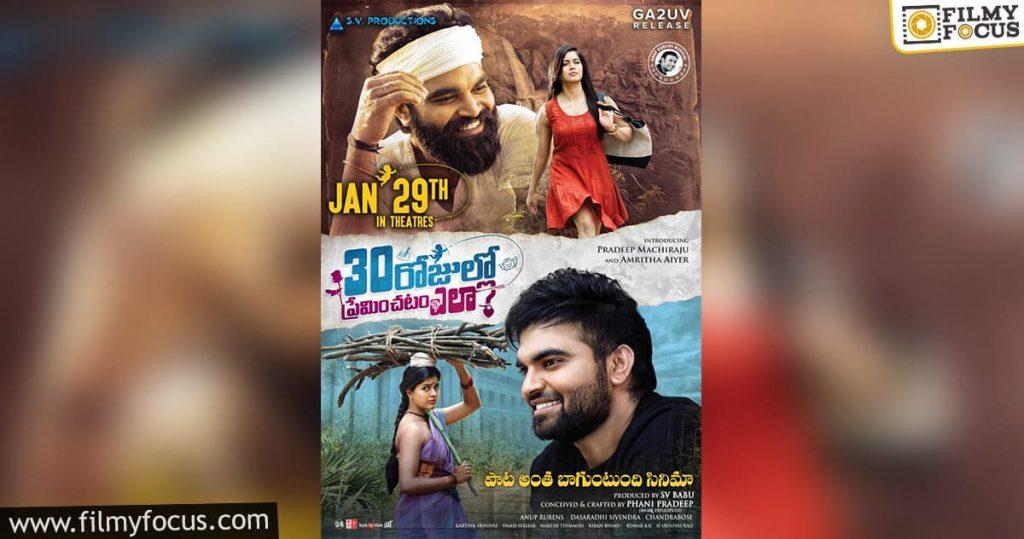 30 Rojullo Preminchatam Ela Releasing On January 29th1