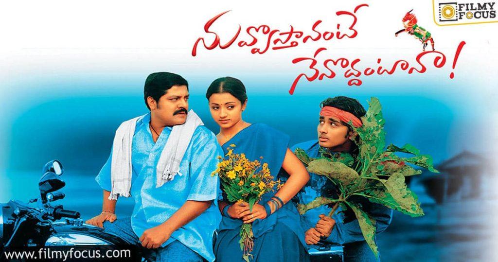 7 Best Telugu Movies Of Siddharth (1)