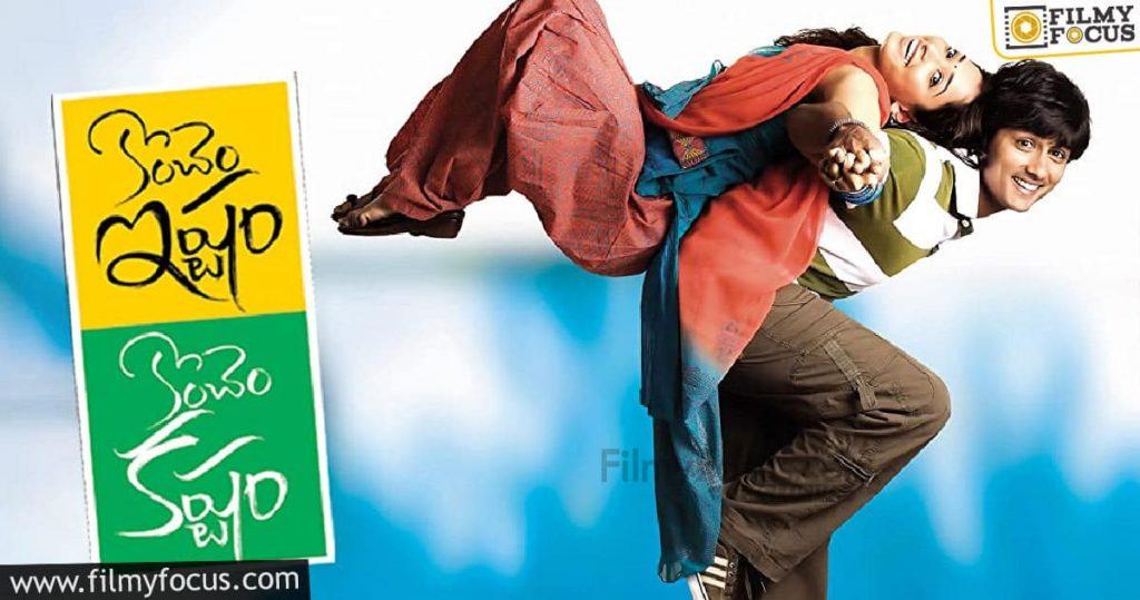 7 Best Telugu Movies Of Siddharth (3)