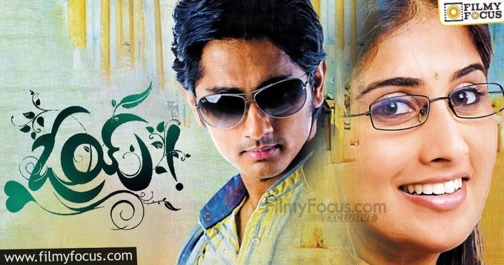 7 Best Telugu Movies Of Siddharth (5)