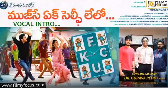 Fcuk First Song Unveiled By Dr. Gurava Reddy