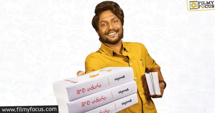 Suhas's Next Is Writer Padmabhushan