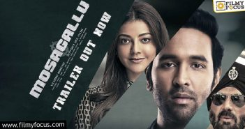 Megastar Chiranjeevi Unveiled Vishnu Manchu's Mosagallu Theatrical Trailer