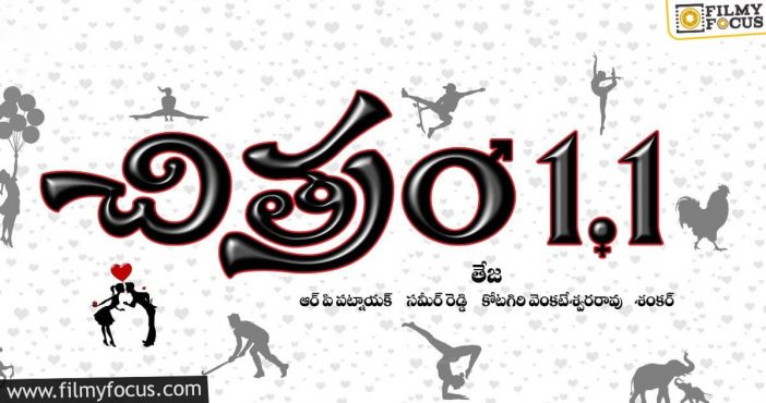 Teja's Chitram Sequel Chitram 1.1 Commences From March