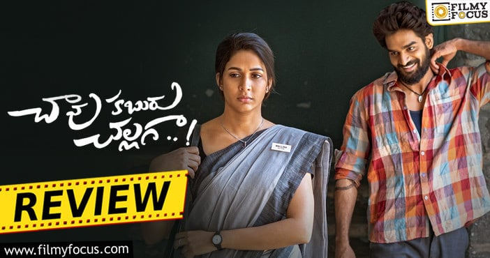 Chaavu Kaburu Challaga Movie Review
