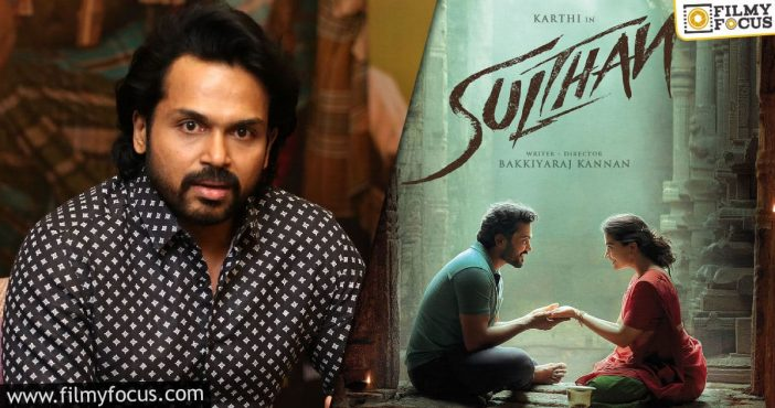Sulthan Will Be Completely Different From Khaidi Says Karthi