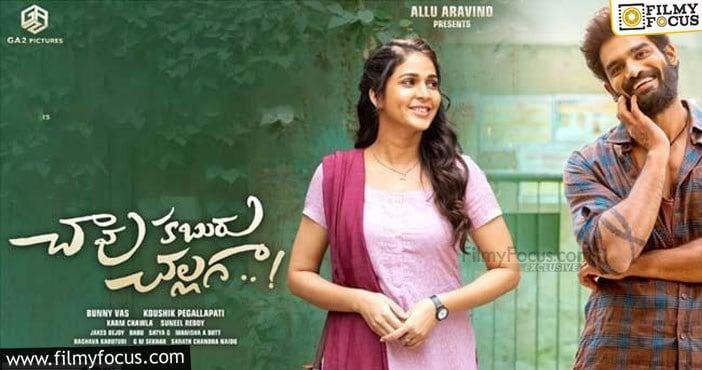 Chaavu Kaburu Challaga Telugu Movie 2021