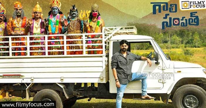 Gaali Sampath Latest Movie
