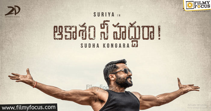 Aakasam Nee Haddhu Ra - Telugu Movies on Amazon Prime