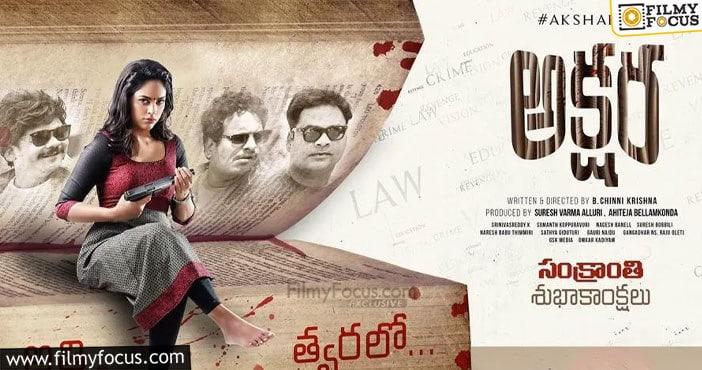 Akshara - Telugu Movies on Amazon Prime