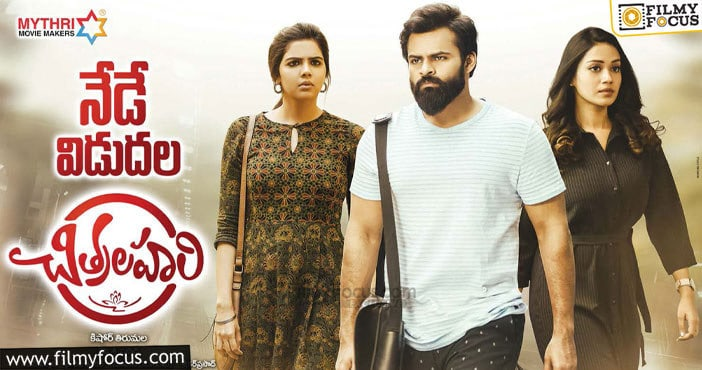 Chitralahari - Telugu Movies on Amazon Prime