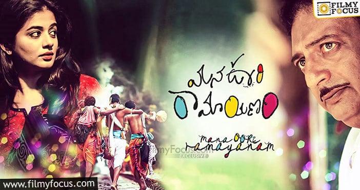 Mana Oori Ramayanam