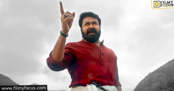 Mohan Lal's Telugu Dialogue In Malayalam Teaser