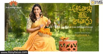 Rashmika Mandanna's First Look From Sharwanand, Tirumala Kishore, Slv Cinemas Aadavallu Meeku Johaarlu Out