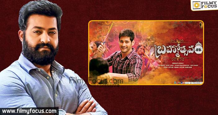 10 Ntr Rejected Brahmotsavam Movie