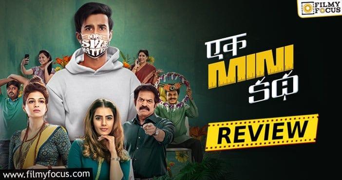 Ek Mini Katha Movie Review and Rating!