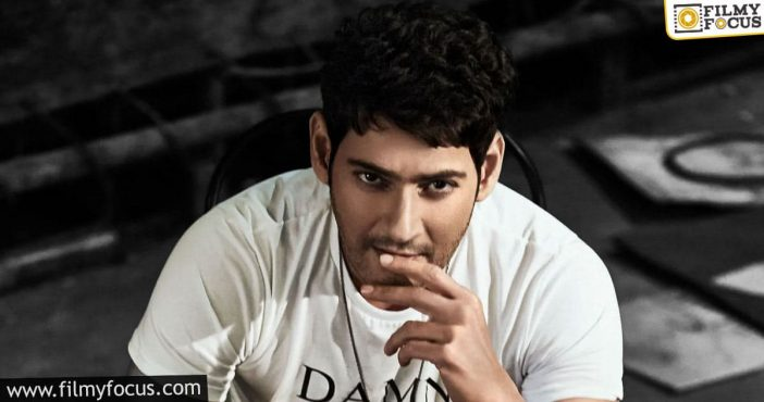 Mahesh To Do This Role In Trivikram's Next