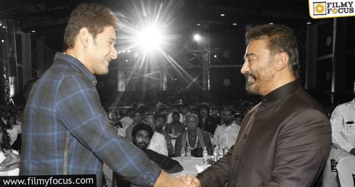mahesh and kamal can it become a reality
