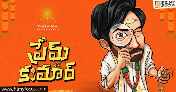 santosh shobhan headlines hilarious entertainer 'prem kumar'