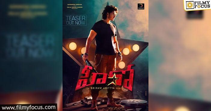 superstar mahesh babu released title teaser of ashok galla's debut film with sriram adittya titled hero