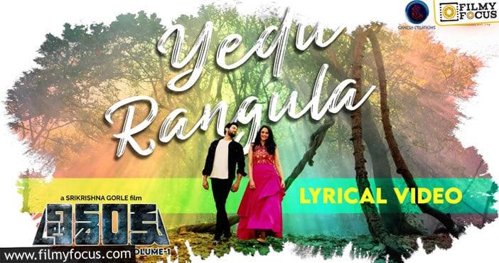 """versatile hero rana daggubati unveiled the lyrical song of """"yedu rangula"""" from trishanku film"""
