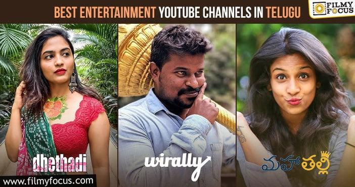 best entertainment youtube channels in telugu 1