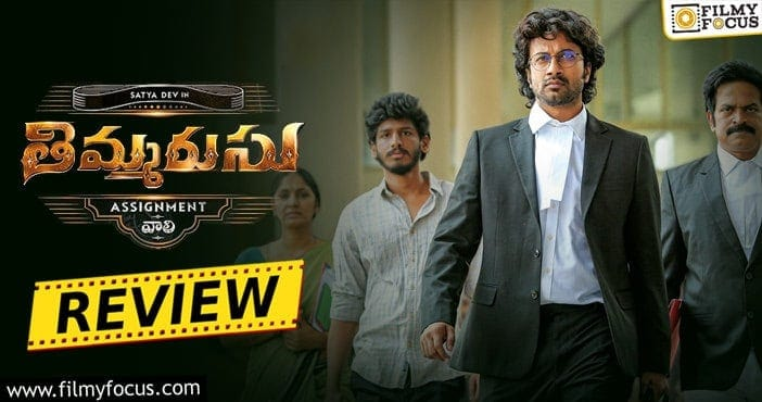 Thimmarusu Movie Review and Rating.!