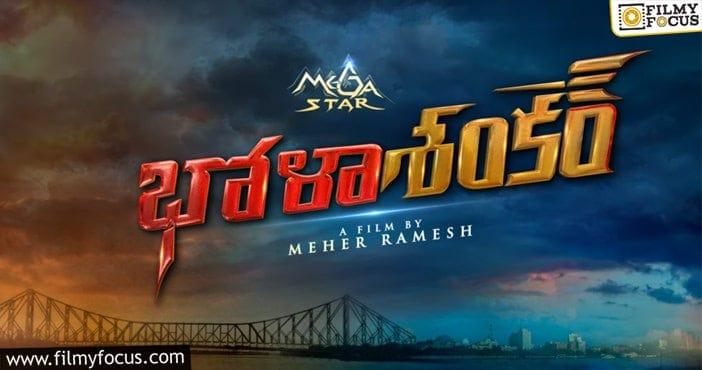 Chiru155 Mahesh Babu unveils the title logo poster