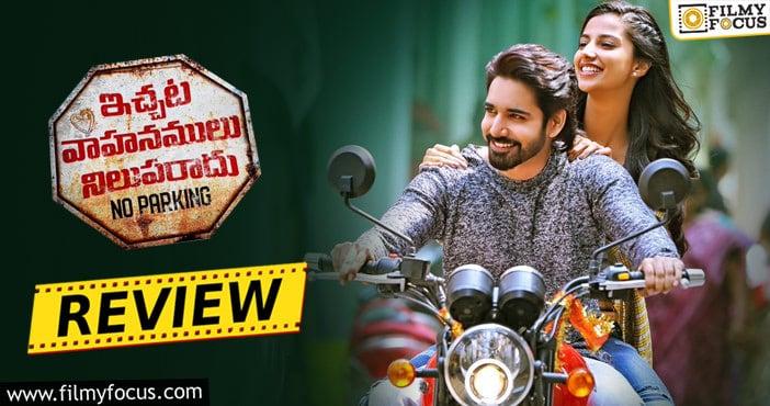 Ichata Vahanamulu Niliparadu Movie Review and Rating!