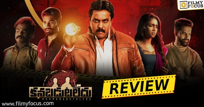 Kanabadutaledu Movie Review and Rating!