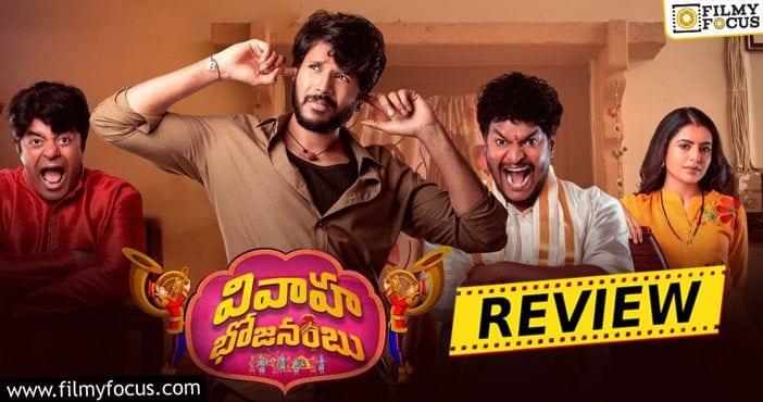 Vivaha Bhojanambu Movie Review and Rating!