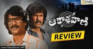 Aakashavaani Movie Review and Rating-Eng