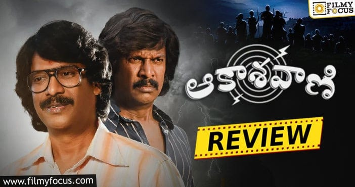 Aakashavaani Movie Review And Rating!