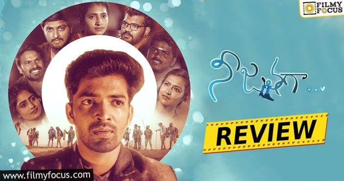 Nee Jathaga Movie Review and Rating!