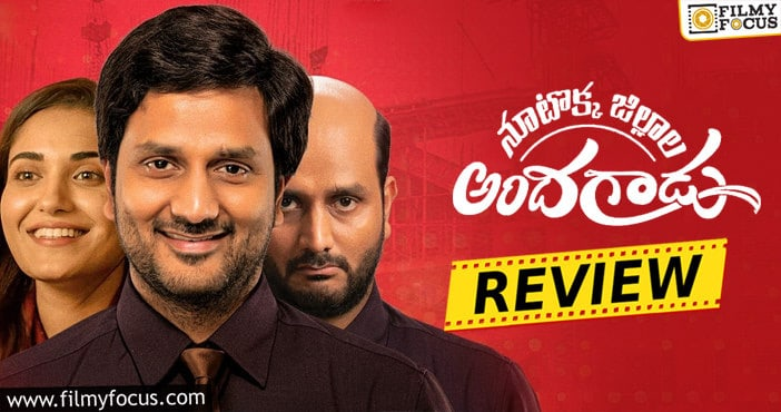 Nootokka Jillala Andagadu Movie Review and Rating!