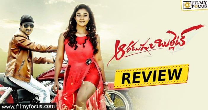 Aaradugula Bullet Movie Review and Rating!