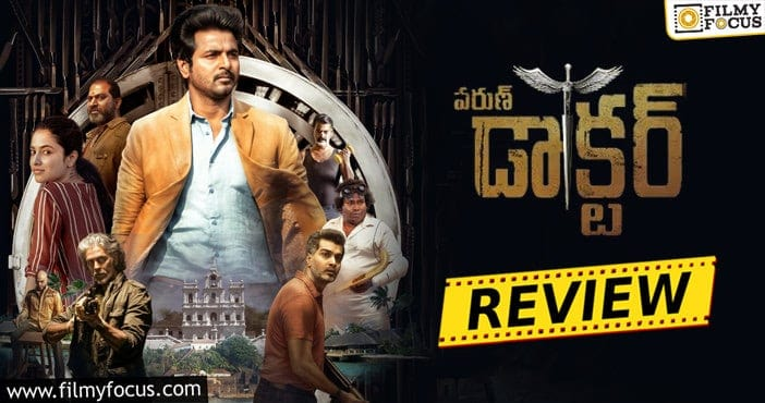 Varun Doctor Movie Review and Rating!